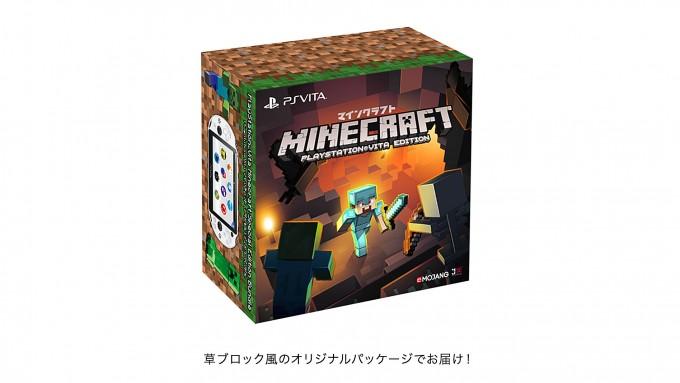 「Minecraft」PS Vita用オリジナルデザインパッケージ
