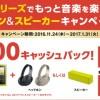 ウォークマン A30シリーズに最大5,000円のキャッシュバック!「選べるヘッドホン&スピーカーキャンペーン」スタート!