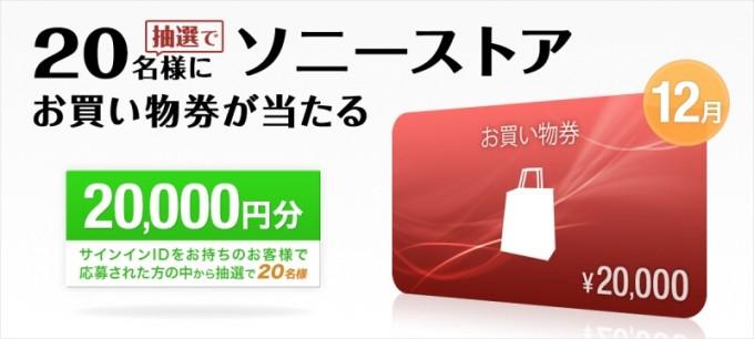 ソニーストア 12月のプレゼント!抽選で20人に20,000円分のお買物券が当たる!