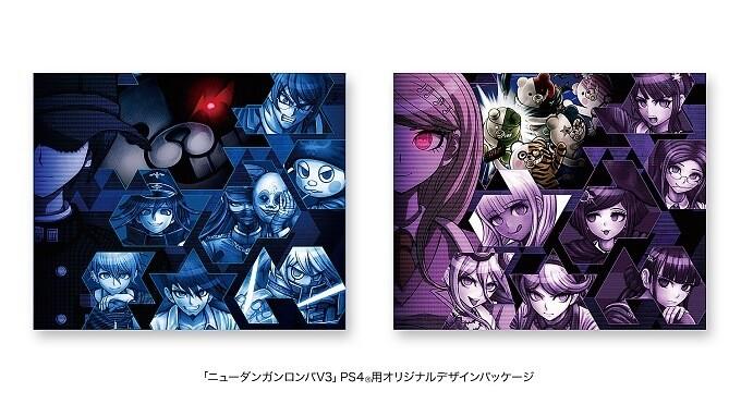 PS4「ニューダンガンロンパV3 Limited Edition」PS4用オリジナルデザインパッケージ
