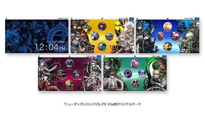 PS Vita「ニューダンガンロンパV3 Limited Edition」PS Vita用オリジナルテーマ