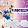 PS VITA 遙かなる時空の中で3 Ultimate Limited Edition(プレミアム缶バッジ10種付き!)が数量限定で登場!