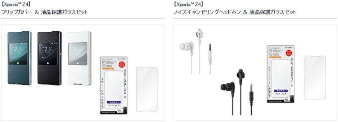 Xperia スマートフォンアクセサリーセット