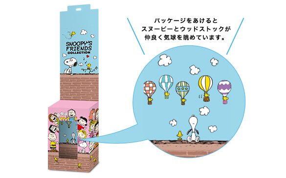 SNOOPY'S FRIENDS COLLECTION限定パッケージデザイン