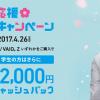 VAIO購入で最大12,000円のキャッシュバック!「VAIO 新生活応援キャッシュバックキャンペーン」スタート!