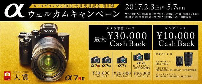 α7RII・α7SII・α7IIに最大30,000円のキャッシュバックキャンペーン