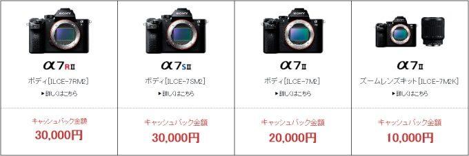 [カメラ本体コース]キャンペーン対象 カメラ本体