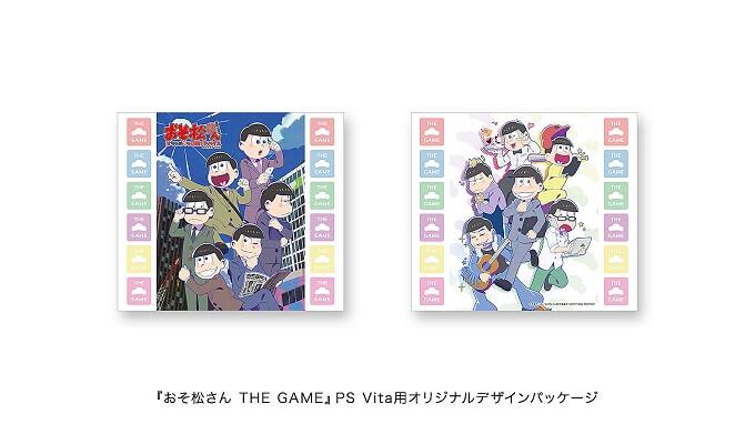 おそ松さん THE GAME 6つ子 スペシャルパック PS Vita用オリジナルデザインパッケージ