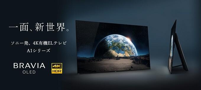 """ソニー 新型4K液晶テレビ""""BRAVIA""""「A1・X9500E・X9000E・X8500E・X8000E」"""