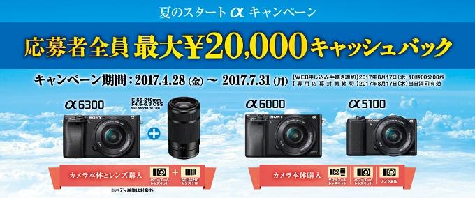 α6300&α6000 最大2万円キャッシュバック「ソニー 夏のスタートαキャンペーン」