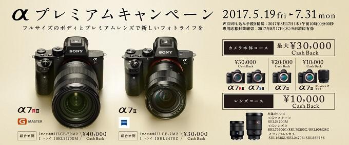 α7RII・α7SII・α7II 最大3万円キャッシュバック「αプレミアムキャンペーン」