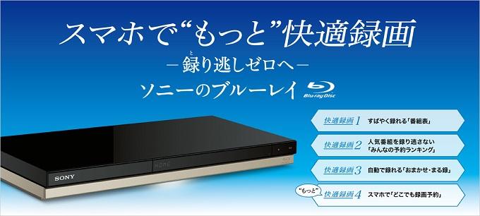 SeeQVault対応 4K動画取り込み可能 ソニー 新型ブルーレイレコーダー