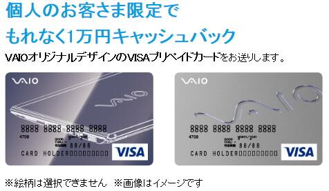 VAIOオリジナルデザイン VISAプリペイドカード