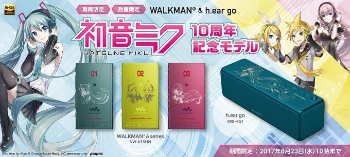 ウォークマン Aシリーズ、ワイヤレスポータブルスピーカー h.ear go(SRS-HG1)「初音ミク10周年記念モデル」