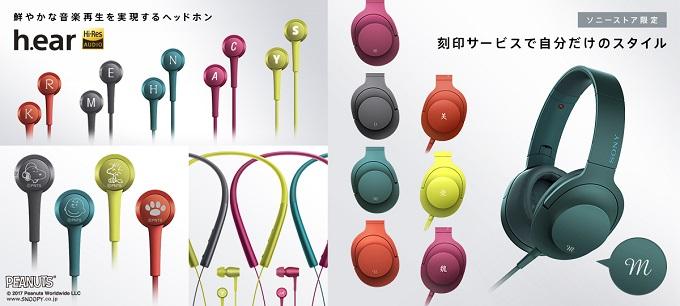 ヘッドホン「h.ear シリーズ」PEANUTS キャラクター刻印サービス