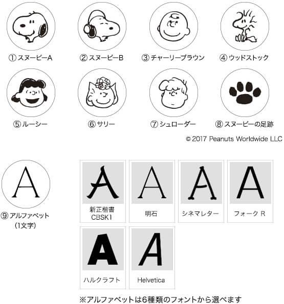 ヘッドホン「h.ear シリーズ」PEANUTS キャラクター刻印サービス 選べるデザイン