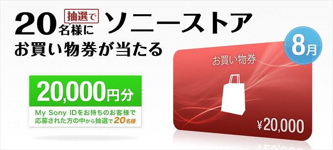 ソニーストア 8月のプレゼント!抽選で20人に20,000円分のお買物券が当たる!