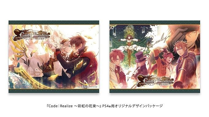 PS4 Code:Realize(コードリアライズ) ~彩虹の花束~ Special Edition オリジナルデザインパッケージ