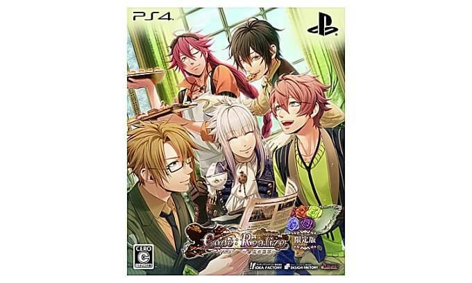PS4 Code:Realize(コードリアライズ) ~彩虹の花束~ 限定版
