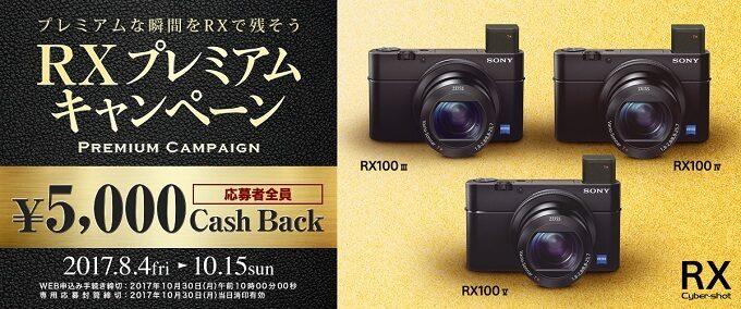 サイバーショット DSC-RXシリーズ プレミアムキャンペーン