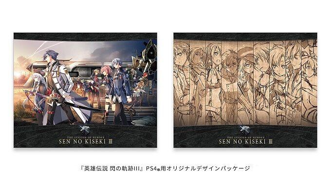PS4 英雄伝説 閃の軌跡III Special Edition オリジナルデザインパッケージ