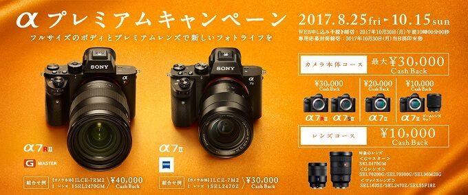 α7RII・α7SII・α7II 30,000円 キャッシュバックキャンペーン