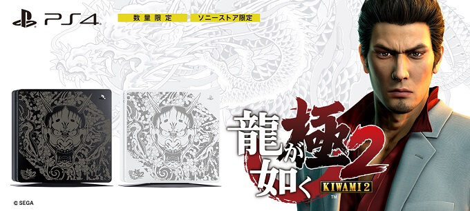 PS4 龍が如く極2 Edition
