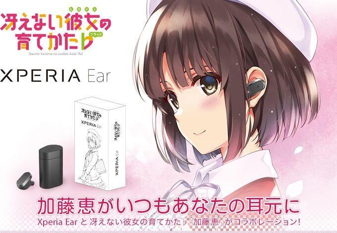 Xperia Ear(XEA10)「冴えない彼女の育てかた♭」スペシャルパッケージセット