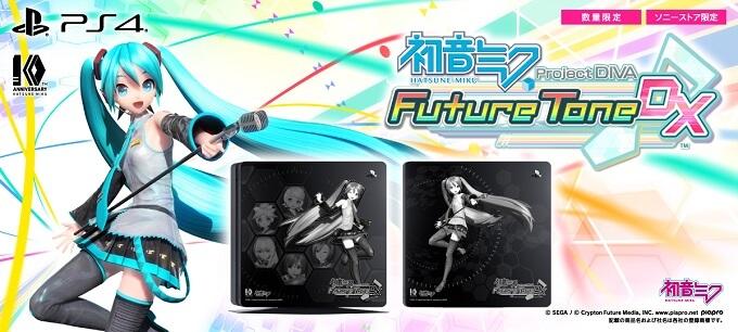PS4「初音ミク Project DIVA Future Tone DX」スペシャルパック