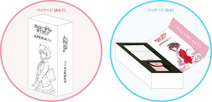 深崎暮人さん描き下ろしスペシャルパッケージセット