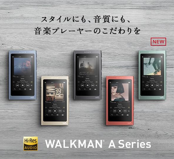 ソニー 新型ウォークマン「NW-A40シリーズ」