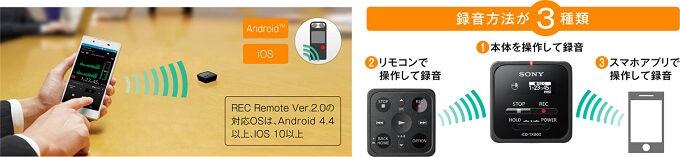 ソニー ICレコーダー「ICD-TX800」スマホで遠隔録音
