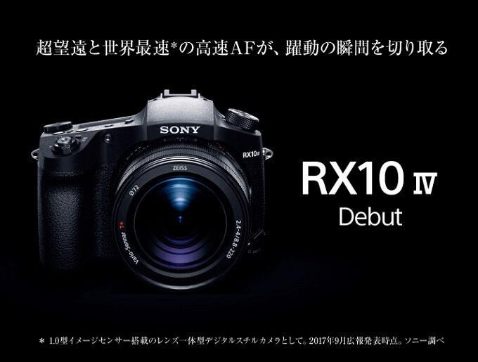ソニー サイバーショット「RX10 IV(DSC-RX10M4)」