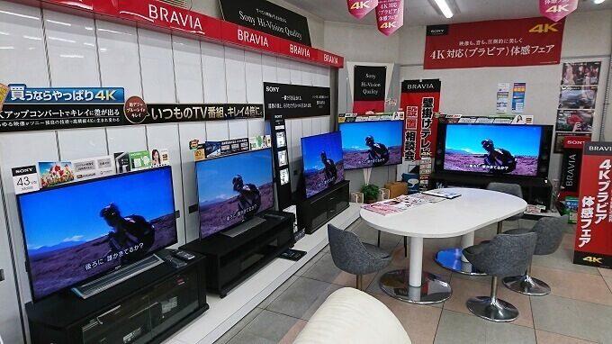 """有機ELテレビ・液晶テレビ""""BRAVIA""""4K体感会"""