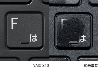 VAIO S11「VJS1121」フッ素含有のUV塗装 レビュー