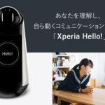 コミュニケーションロボット「Xperia Hello!(G1209)」