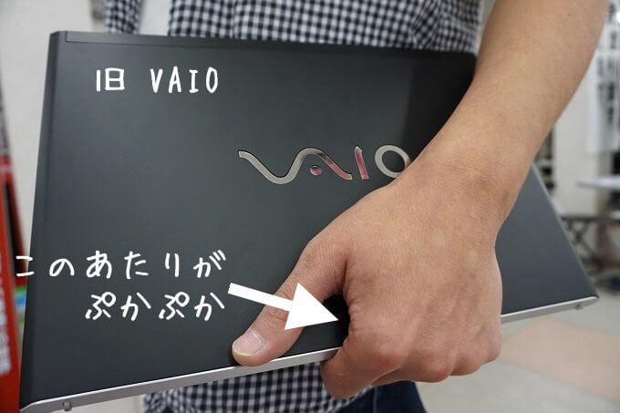 VAIO S13 VJS1321 レビュー