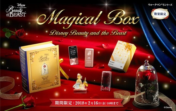 ウォークマン NW-S315・S313 美女と野獣 Disney Princess Magical Box Beauty and the Beast
